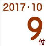 2017.10.09付け「編集手帳」要約