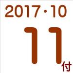 2017.10.11付け「編集手帳」要約