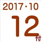 2017.10.12付け「編集手帳」要約