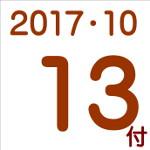 2017.10.13付け「編集手帳」要約