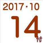 2017.10.14付け「編集手帳」要約