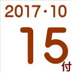 2017.10.15付け「編集手帳」要約