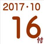 2017.10.16付け「編集手帳」要約