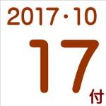 2017.10.17付け「編集手帳」要約