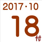 2017.10.18付け「編集手帳」要約
