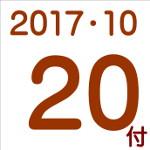 2017.10.20付け「編集手帳」要約