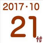 2017.10.21付け「編集手帳」要約