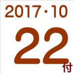 2017.10.22付け「編集手帳」要約