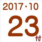 2017.10.23付け「編集手帳」要約