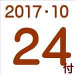 2017.10.24付け「編集手帳」要約