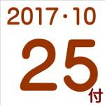 2017.10.25付け「編集手帳」要約