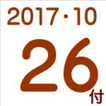 2017.10.26付け「編集手帳」要約