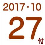 2017.10.27付け「編集手帳」要約