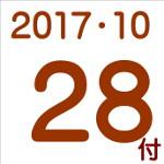 2017.10.28付け「編集手帳」要約