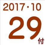2017.10.29付け「編集手帳」要約