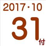 2017.10.31付け「編集手帳」予約