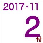 2017.11.02付け「編集手帳」要約