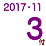 2017.11.03付け「編集手帳」要約