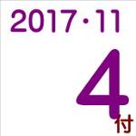 2017.11.04付け「編集手帳」要約