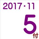 2017.11.05付け「編集手帳」要約