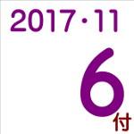2017.11.06付け「編集手帳」要約