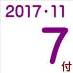 2017.11.07付け「編集手帳」要約