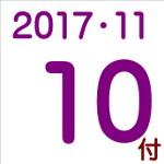 2017.11.10付け「編集手帳」要約