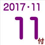 2017.11.11付け「編集手帳」要約