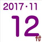 2017.11.12付け「編集手帳」要約