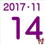 2017.11.14付け「編集手帳」要約