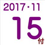 2017.11.15付け「編集手帳』要約