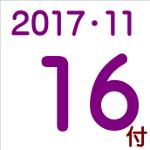 2017.11.16付け「編集手帳」要約