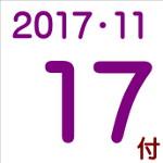 2017.11.17付け「編集手帳」要約