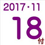 2017.11.18付け「編集手帳」要約