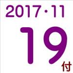 2017.11.19付け「編集手帳」要約