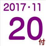 2017.11.20付け「編集手帳」要約