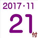 2017.11.21付け「編集手帳」要約
