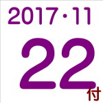 2017.11.22付け「編集手帳」要約