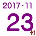 2017.11.23付け「編集手帳」要約