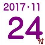 2017.11.24付け「編集手帳」要約
