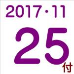 2017.11.25付け「編集手帳」要約