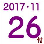 2017.11.26付け「編集手帳」要約