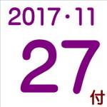 2017.11.27付け「編集手帳」要約