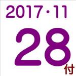 2017.11.28付け「編集手帳」要約