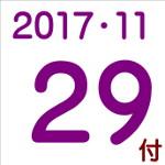 2017.11.29付け「編集手帳」要約