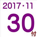 2017.11.30付「編集手帳」要約