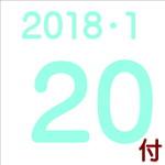 2018.01.20付け「編集手帳」要約