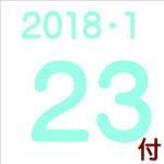 2018.01.23付け「編集手帳」要約
