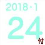 2018.01.24付け「編集手帳」要約