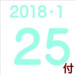 2018.01.25付け「編集手帳」要約